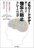 メモリー・ドクター 楽しく学べる物忘れ防止トレーニング 記憶力を改善し、知力をアップする簡単な方法