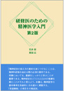 研修医のための精神医学入門 第2版