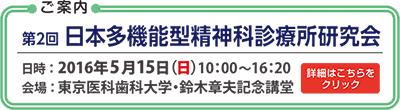 第2回日本多機能型精神科診療所研究会