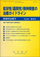 精神科治療学 第21巻増刊号 症状性(器質性)精神障害の治療ガイドライン