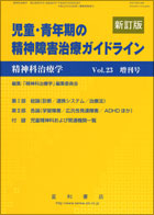 増刊 精神科治療学 [ 児童・青年期の精神障害治療ガイドライン新訂版