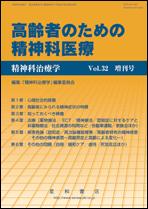 精神科治療学 第32巻 増刊号