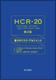 HCR-20(ヒストリカル/クリニカル/リスク・マネージメント?20)第2版