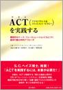 ACT(アクセプタンス&コミットメント・セラピー)を実践する