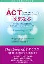 ACT(アクセプタンス&コミットメント・セラピー)をまなぶ