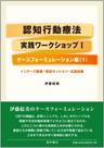 認知行動療法 実践ワークショップ Iケースフォーミュレーション編(1)