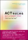 ACT(アクセプタンス&コミットメント・セラピー)をはじめる