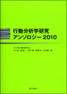 行動分析学研究アンソロジー2010