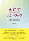 ACT(アクセプタンス&コミットメント・セラピー)ハンドブック