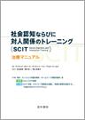 社会認知ならびに対人関係のトレーニング(SCIT : Social Cognition and Interaction Training)
