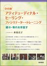 DVD版 アティテューディナル・ヒーリング・ファシリテーター・トレーニング