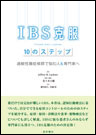 IBS克服10のステップ