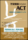 不安障害のためのACT(アクセプタンス&コミットメント・セラピー)