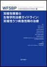 双極性障害の生物学的治療ガイドライン:双極性うつ病急性期の治療