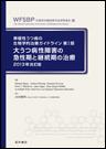 単極性うつ病の生物学的治療ガイドライン 第 I 部:大うつ病性障害の急性期と継続期の治療 2013年改訂版