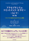 アクセプタンス&コミットメント・セラピー(ACT) 第2版