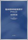 臨床精神神経薬理学テキスト 改訂第3版