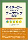 バイポーラー(双極性障害)ワークブック 第2版