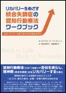 リカバリーをめざす統合失調症の認知行動療法ワークブック