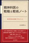 精神科医の戦略&戦術ノート