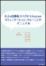 大人の自閉症スペクトラムのためのコミュニケーション・トレーニング・マニュアル