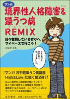 マンガ 境界性人格障害&(アンド)躁うつ病REMIX(リミックス)