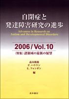 自閉症と発達障害研究の進歩 2006/Vol.10 特集:諸領域の最新の展望
