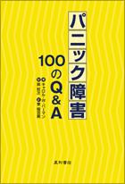 パニック障害 100のQ&A