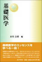 クルズス診療科(4) 基礎医学
