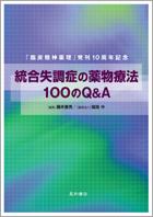 統合失調症の薬物療法100のQ&A