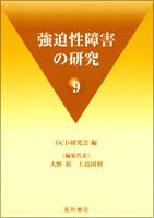 強迫性障害の研究(9)