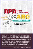 BPD(=境界性パーソナリティ障害)のABC