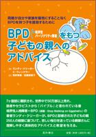 BPD(=境界性パーソナリティ障害)をもつ子どもの親へのアドバイス