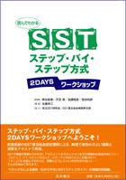 読んでわかるSSTステップ・バイ・ステップ方式