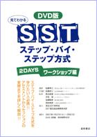DVD版 見てわかるSSTステップ・バイ・ステップ方式
