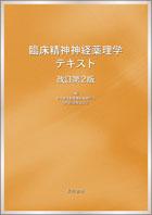 臨床精神神経薬理学テキスト改訂第2版