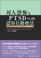 対人恐怖とPTSDへの認知行動療法
