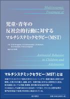 児童・青年の反社会的行動に対するマルチシステミックセラピー(MST)