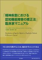 「精神疾患における認知機能障害の矯正法」臨床家マニュアル